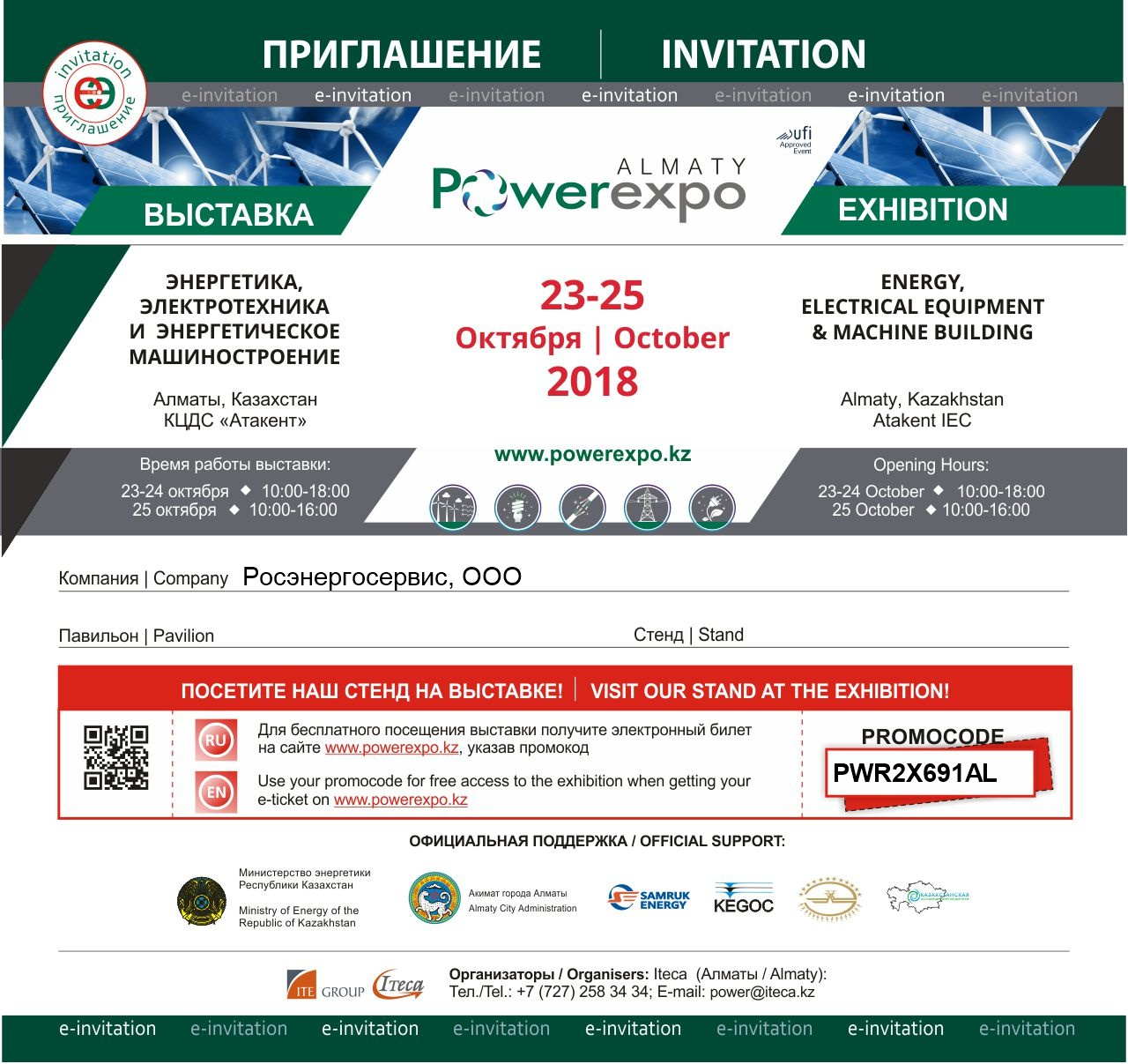 invite-powerkz2018
